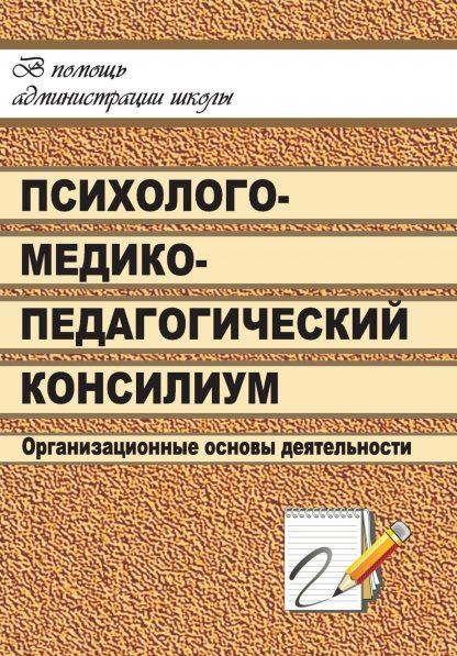 Купить Школьный психолого-медико-педагогический консилиум: организационные основы деятельности в Москве по недорогой цене