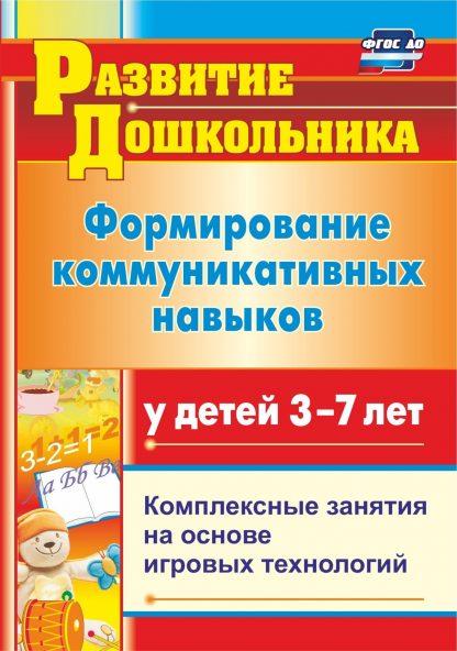 Купить Формирование коммуникативных навыков у детей  3-7 лет: комплексные занятия на основе игровых технологий в Москве по недорогой цене