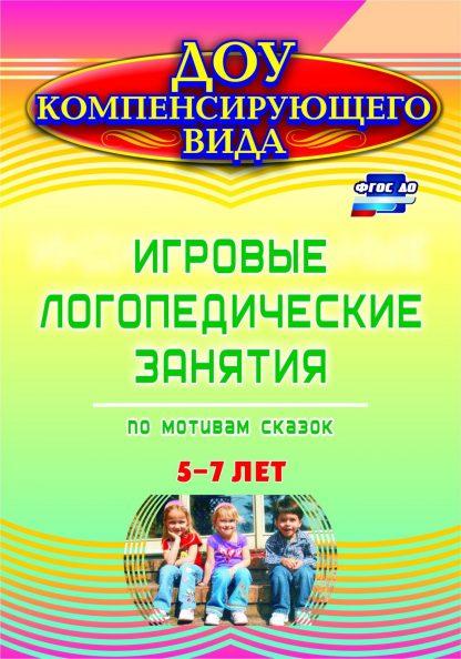 Купить Игровые логопедические занятия по мотивам сказок. 5-7 лет в Москве по недорогой цене