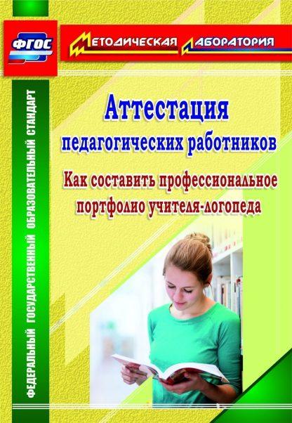 Купить Аттестация педагогических работников: как составить профессиональное портфолио учителя-логопеда в Москве по недорогой цене