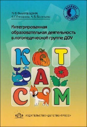 Купить Интегрированная образовательная деятельность в логопедической группе ДОУ в Москве по недорогой цене