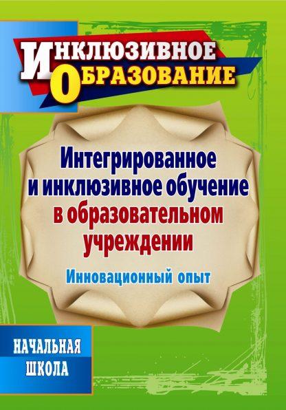 Купить Интегрированное и инклюзивное обучение в образовательном учреждении. Инновационный опыт в Москве по недорогой цене