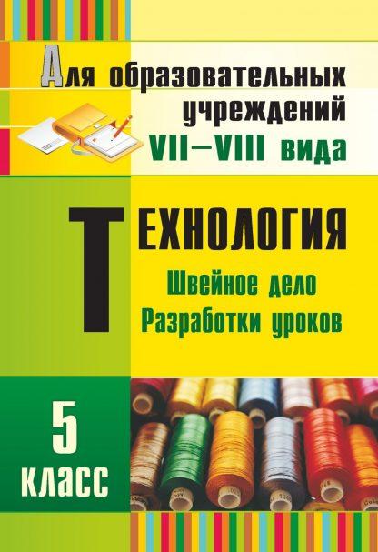 Купить Технология. 5 класс. Швейное дело: разработки уроков в Москве по недорогой цене