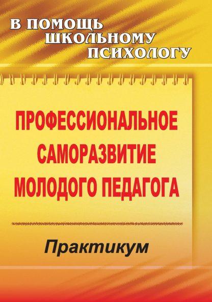 Купить Профессиональное саморазвитие молодого педагога: практикум в Москве по недорогой цене