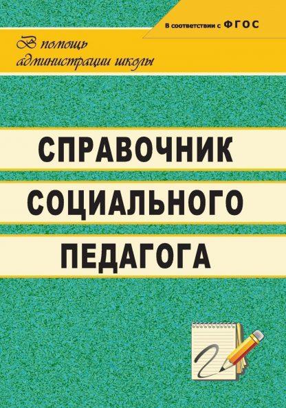 Купить Справочник социального педагога в Москве по недорогой цене