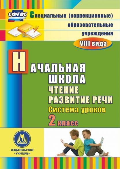 Купить Чтение. Развитие речи. 2 класс: система уроков. Программа для установки через интернет в Москве по недорогой цене