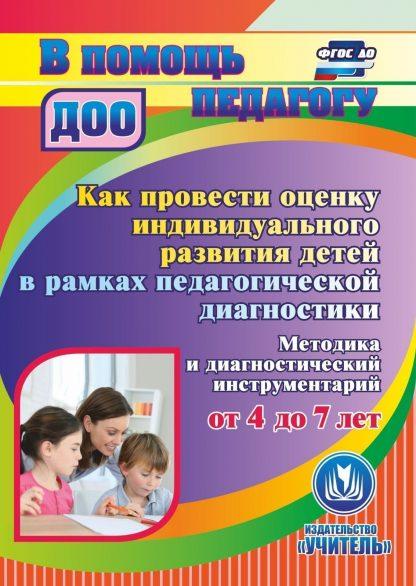 Купить Как провести оценку индивидуального развития детей от 4 до 7 лет в рамках педагогической диагностики. Методика и диагностический инструментарий. Программа для установки через Интернет в Москве по недорогой цене