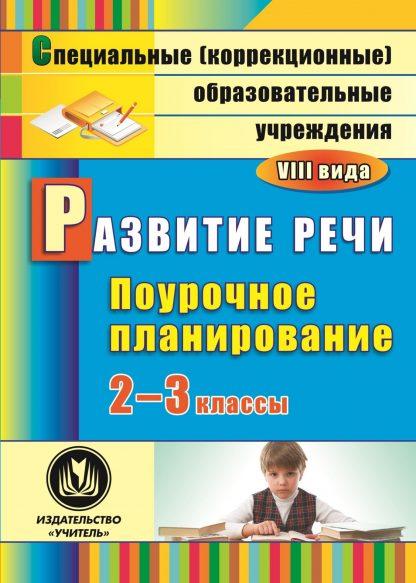 Купить Развитие речи. 2-3 классы: поурочное планирование для образовательных учреждений VIII вида. Программа для установки через Интернет в Москве по недорогой цене