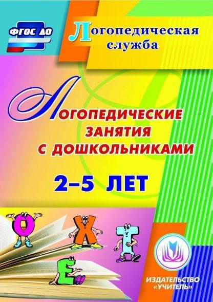 Купить Логопедические занятия с дошкольниками 2-5 лет. Программа для установки через Интернет в Москве по недорогой цене
