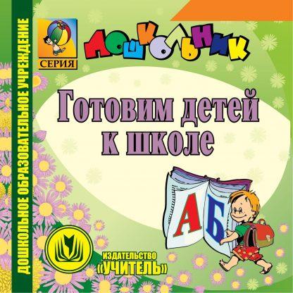 Купить Готовим детей к школе. Программа для установки через Интернет в Москве по недорогой цене