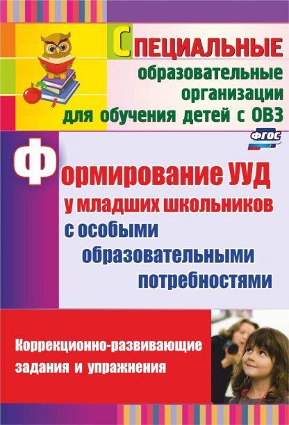Купить Формирование УУД у младших школьников с особыми образовательными потребностями: коррекционно-развивающие задания