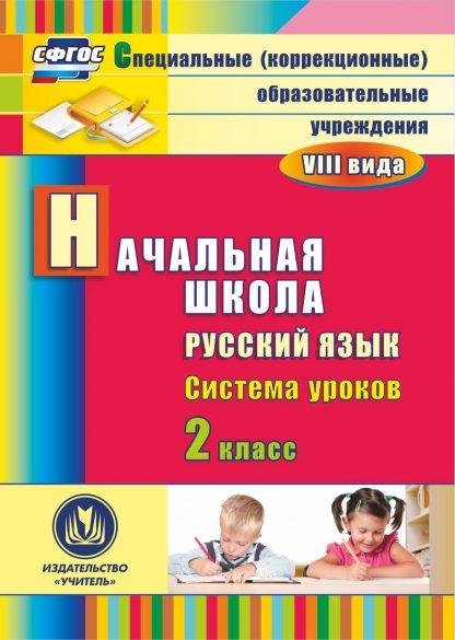 Купить Русский язык. 2 класс: система уроков. Программа для установки через Интернет в Москве по недорогой цене