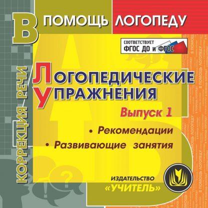 Купить Логопедические упражнения. Рекомендации. Развивающие занятия. Программа для установки через Интернет в Москве по недорогой цене