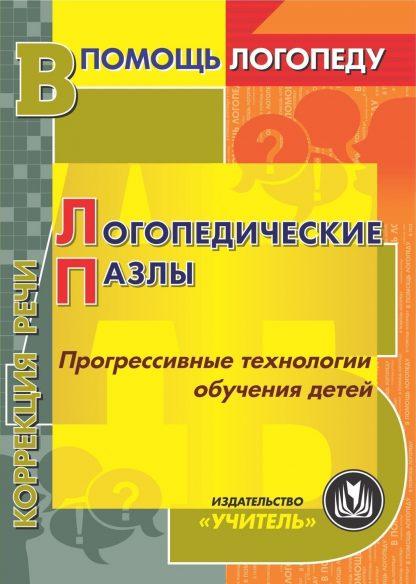 Купить Логопедические пазлы. Прогрессивные технологии обучения детей. Программа для установки через интернет в Москве по недорогой цене