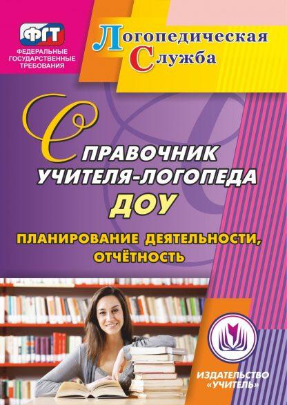 Купить Справочник учителя-логопеда ДОУ. Планирование деятельности