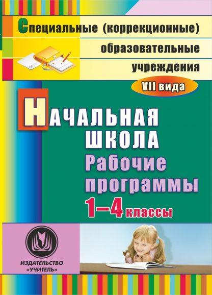 Купить Начальная школа. 1-4 классы: рабочие программы для образовательных учреждений VII вида. Программа для установки через Интернет в Москве по недорогой цене