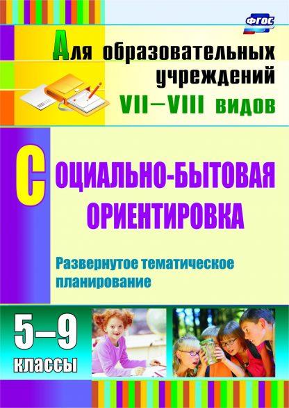 Купить Социально-бытовая ориентировка. 5-9 классы: развернутое тематическое планирование в Москве по недорогой цене