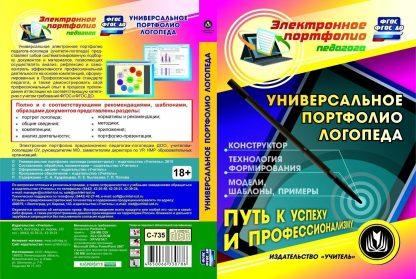 Купить Универсальное портфолио логопеда. Программа для установки через интернет в Москве по недорогой цене