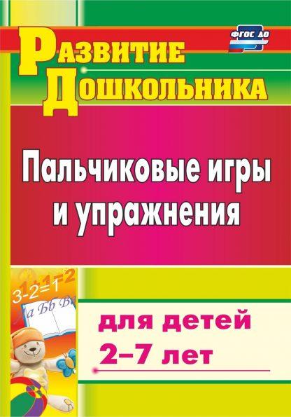 Купить Пальчиковые игры и упражнения для детей 2-7 лет в Москве по недорогой цене