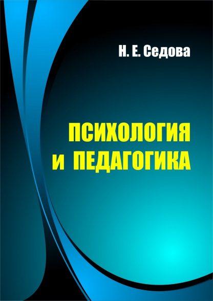 Купить Психология и педагогика. Программа для установки через Интернет в Москве по недорогой цене
