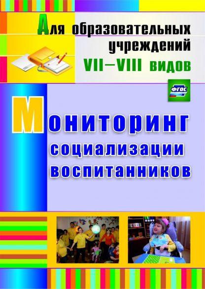 Купить Мониторинг социализации воспитанников в Москве по недорогой цене