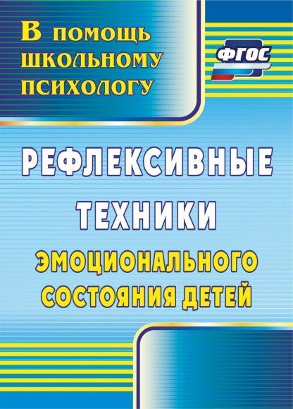 Купить Рефлексивные техники эмоционального состояния детей в Москве по недорогой цене