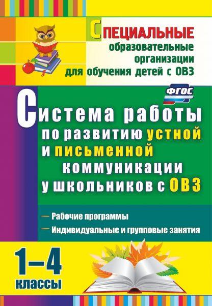 Купить Система работы по развитию устной и письменной коммуникации у детей с ОВЗ. 1-4 классы: рабочие программы