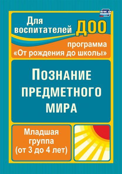 Купить Познание предметного мира. Младшая группа (от 3 до 4 лет) в Москве по недорогой цене