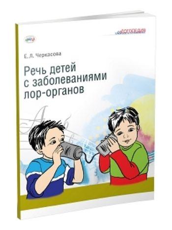 Купить Речь детей с заболеваниями лор-органов в Москве по недорогой цене