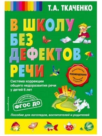 Купить В школу без дефектов речи. Система коррекции общего недоразвития речи у детей 6 лет в Москве по недорогой цене