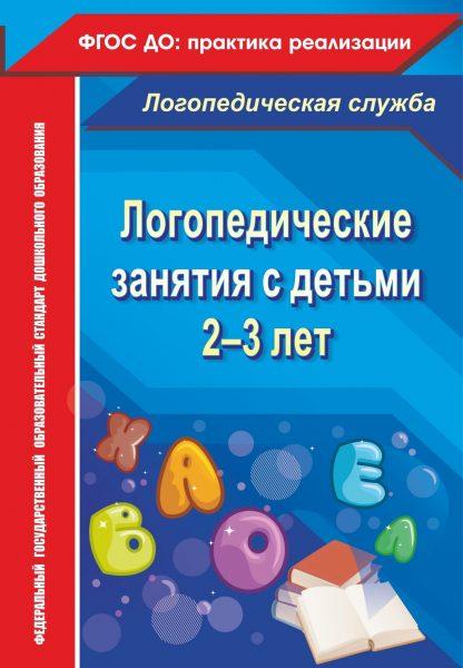 Купить Логопедические занятия с детьми 2-3 лет в Москве по недорогой цене