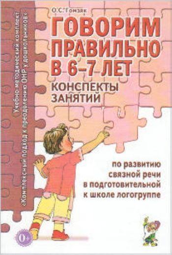 Купить Говорим правильно в 6-7 лет. Конспекты занятий по развитию связной речи в подготовительной к школе в Москве по недорогой цене