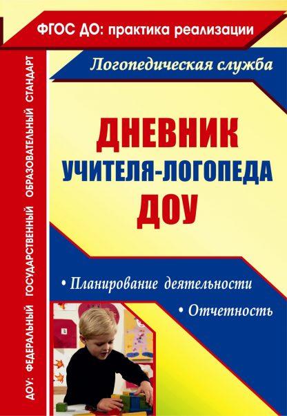 Купить Дневник учителя-логопеда ДОУ: планирование деятельности