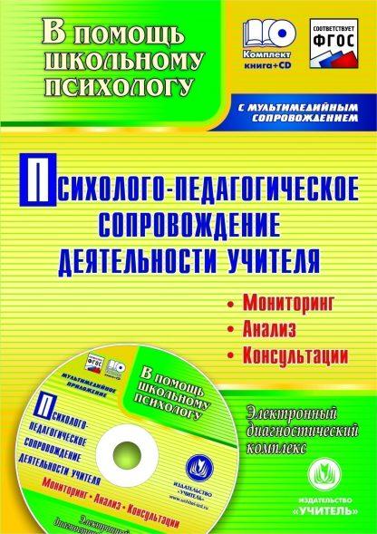 Купить Психолого-педагогическое сопровождение деятельности учителя: мониторинг