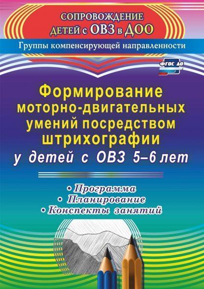 Купить Формирование моторно-двигательных умений посредством штрихографии у детей с ОВЗ 5-6 лет: программа
