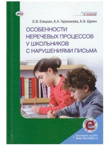 Купить Особенности неречевых процессов у школьников с нарушениями письма в Москве по недорогой цене