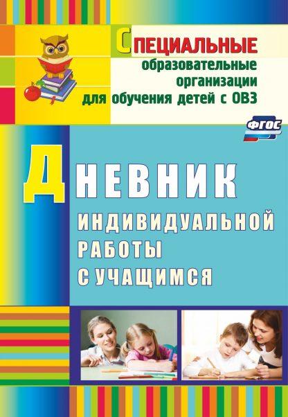 Купить Дневник индивидуальной работы с учащимся в Москве по недорогой цене