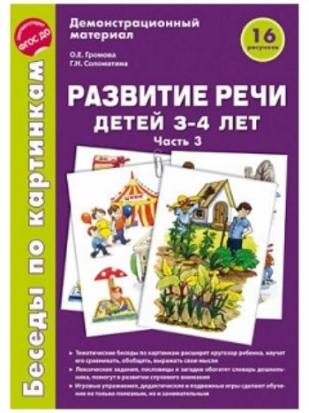 Купить Беседы по картинкам. Развитие речи детей 3-4 лет. Часть 3. Демонстрационный материал в Москве по недорогой цене