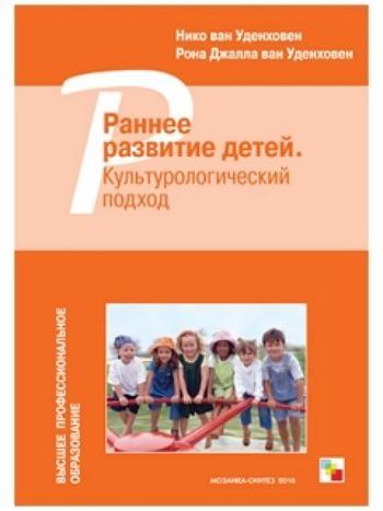 Купить Раннее развитие детей. Культурологический подход в Москве по недорогой цене