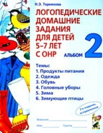 Купить Логопед.дом.задания для детей 5-7 лет с ОНР. Альбом 2 в Москве по недорогой цене