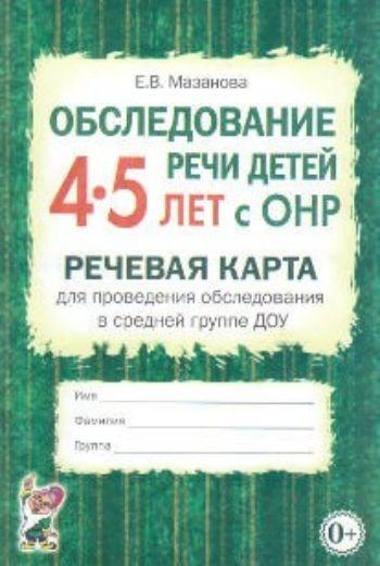 Купить Обследование речи детей 4-5 лет с ОНР. Речевая карта для проведения обследования в средней группе ДОУ в Москве по недорогой цене