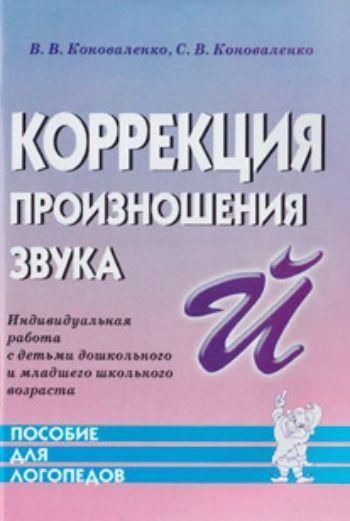 Купить Коррекция произношения звука Й в Москве по недорогой цене