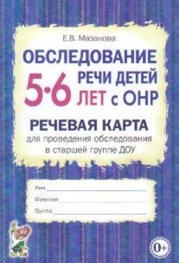 Купить Обследование речи детей 5-6 лет с ОНР. Речевая карта для проведения обследования в старшей группе ДОУ в Москве по недорогой цене