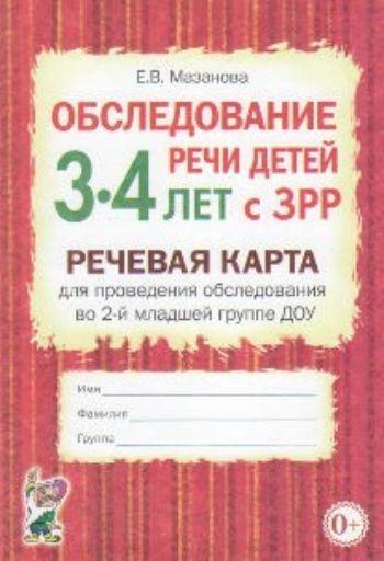 Купить Обследование речи детей 3-4 лет с ЗРР. Речевая карта для проведения обследования во 2-й младшей группе ДОУ в Москве по недорогой цене