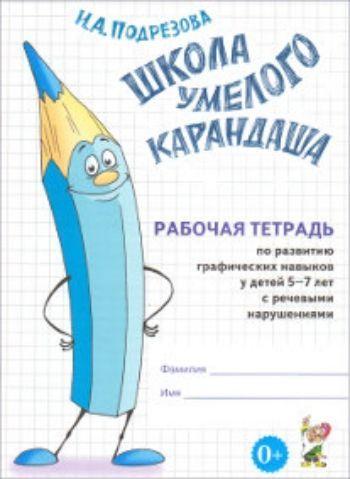 Купить Школа умелого карандаша. Рабочая тетрадь по развитию графических навыков у детей 5-7 лет с речевыми нарушениями в Москве по недорогой цене