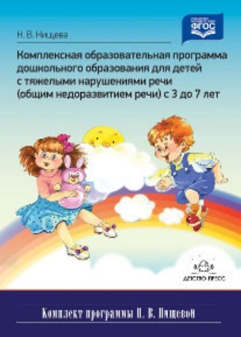 Купить Комплексная образовательная программа дошкольного образования для детей с тяжелыми нарушениями речи (общим недоразвитием речи) с 3 до 7 лет в Москве по недорогой цене