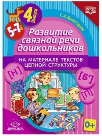 Купить Развитие связной речи дошкольников на материале текстов цепной структуры. Для детей 5-7 лет. Выпуск 4 в Москве по недорогой цене