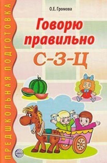 Купить Говорю правильно С-З-Ц в Москве по недорогой цене