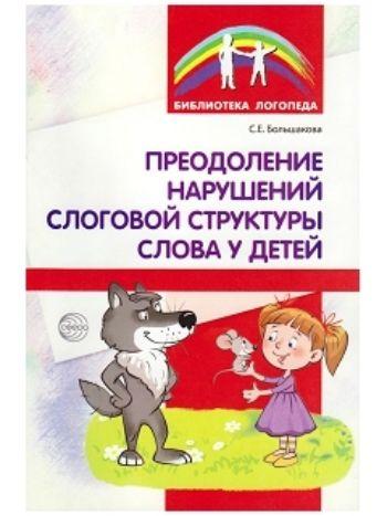 Купить Преодоление нарушений слоговой структуры слова у детей. Методическое пособие в Москве по недорогой цене