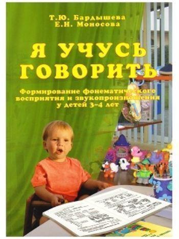 Купить Я учусь говорить. Формирование фонематического восприятия и звукопроизношения у детей 3-4 лет в Москве по недорогой цене